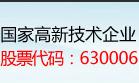 国家高新技术企业 股票代码:630006